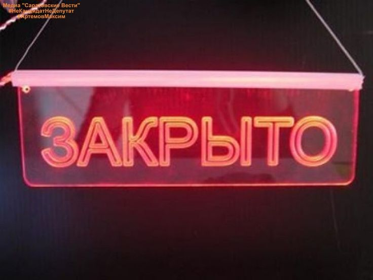 В Совете Федерации предлагают запретить крупным магазинам работать по ночам, сообщает ТАСС. Одновременно с этим предлагается ограничить время работы гипермаркетов в выходные дни. «В субботу — до четырех часов вечера, в воскресенье — не работать вообще, а в будни — до девяти часов вечера, никаких 24-часовых гипермаркетов», — пояснил первый зампред комитета Совфеда по аграрно-продовольственной политике и природопользованию Сергей Лисовский. Ограничение времени работы крупных магазинов, по…