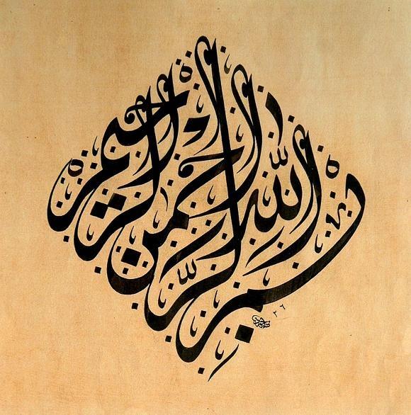 Image Detail for - Eskimez Yazi - Hüsn-ü Hat (calligraphy)