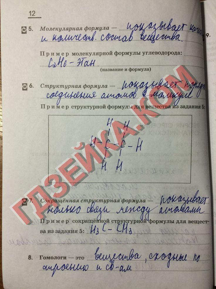 Тетрадь м в бойко 8 класс физическая география украины