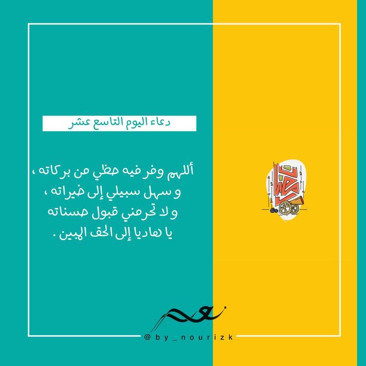 دعاء اليوم التاسع عشر من شهر رمضان In 2020 Islamic Quotes Quran Ramadan Islamic Quotes