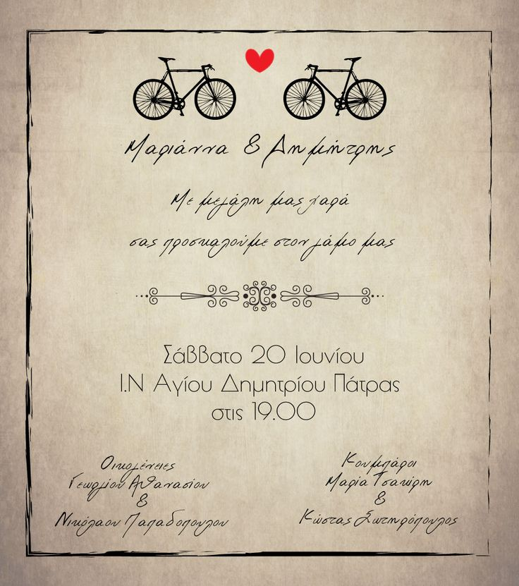 vintage προσκλήσεις γάμου - Αναζήτηση Google