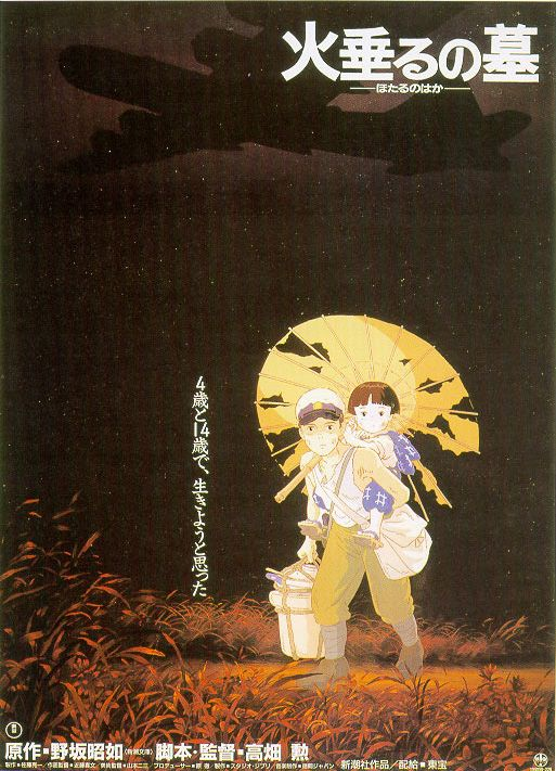 Grave of the Fireflies (1988)    I wish I had this poster. I don't, but I have one that's broadly similar...    You can see it here - https://www.facebook.com/photo.php?fbid=10151339593785596=a.10151339503085596.813736.751520595