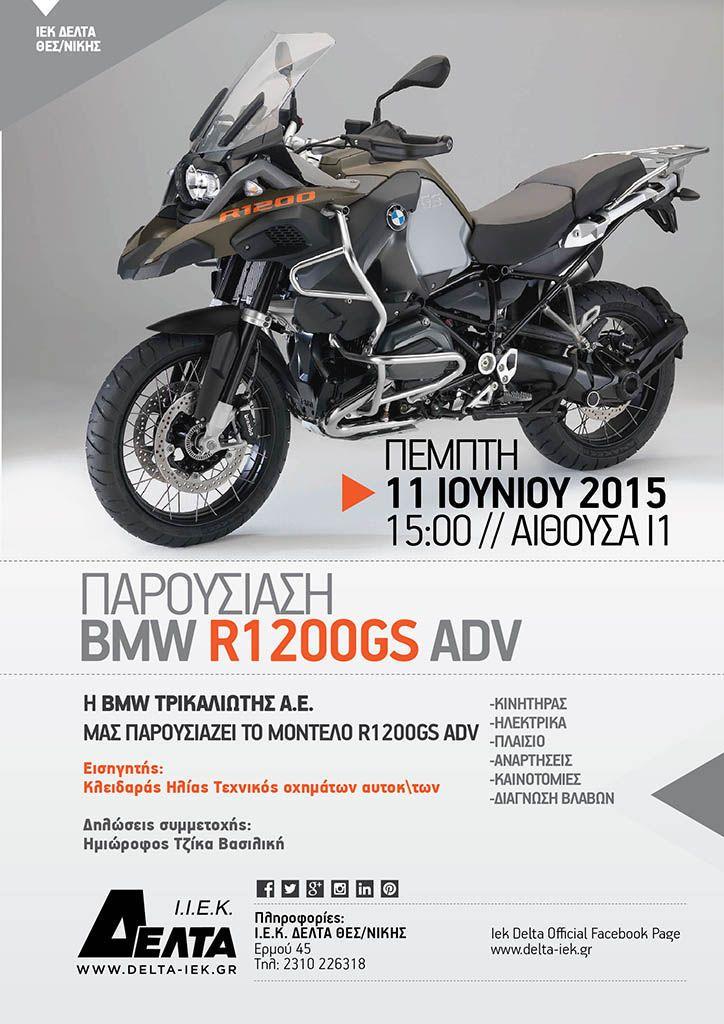 Τομέας Μηχανολογίας. Παρουσίαση της BMW R1 200GS ADV