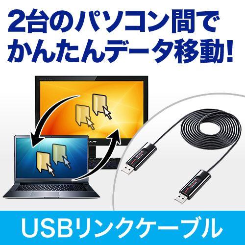 【今だけ送料無料!】PC間のデータ移動に最適 ドラッグ&ドロップ対応 USBリンクケーブル Windows専用 USBケーブル [500-USB034]【サンワダイレクト限定品】