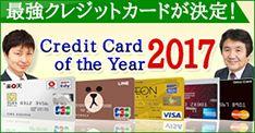 [2017年5月1日更新]還元率が高いクレジットカードを徹底比較し、クレジットカードのおすすめランキングを発表! 一般的なクレジットカードの還元率は0.5%だが、いまやその3~4倍のポイントがつく、還元率1.5~2.0%を誇る高還元クレジットカードが数多く登場している。還元率が高いクレジットカードに乗り換えて、毎月の支出を上手に節約できる「節約術」を、日本一売れているマネー情報誌「ダイヤモンド・ザイ」編集部が徹底比較して、おすすめのクレジットカードを紹介します!