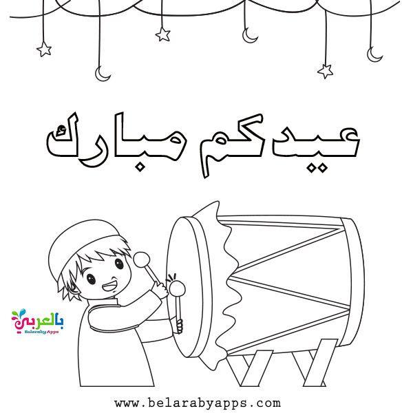 اجمل رسومات عيد الفطر للتلوين صور عيد الفطر المبارك بالعربي نتعلم Art Math Comics