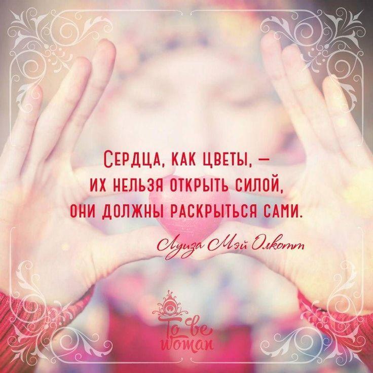 """Сердца как цветы  их нельзя открыть силой они должны раскрыться сами.  Луиза Мэй Олкотт """"Маленькие женщины"""" by tobewoman"""