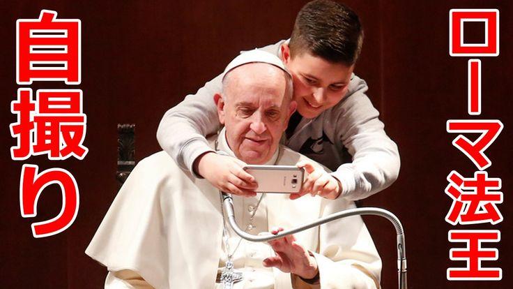 ローマ法王 自撮り