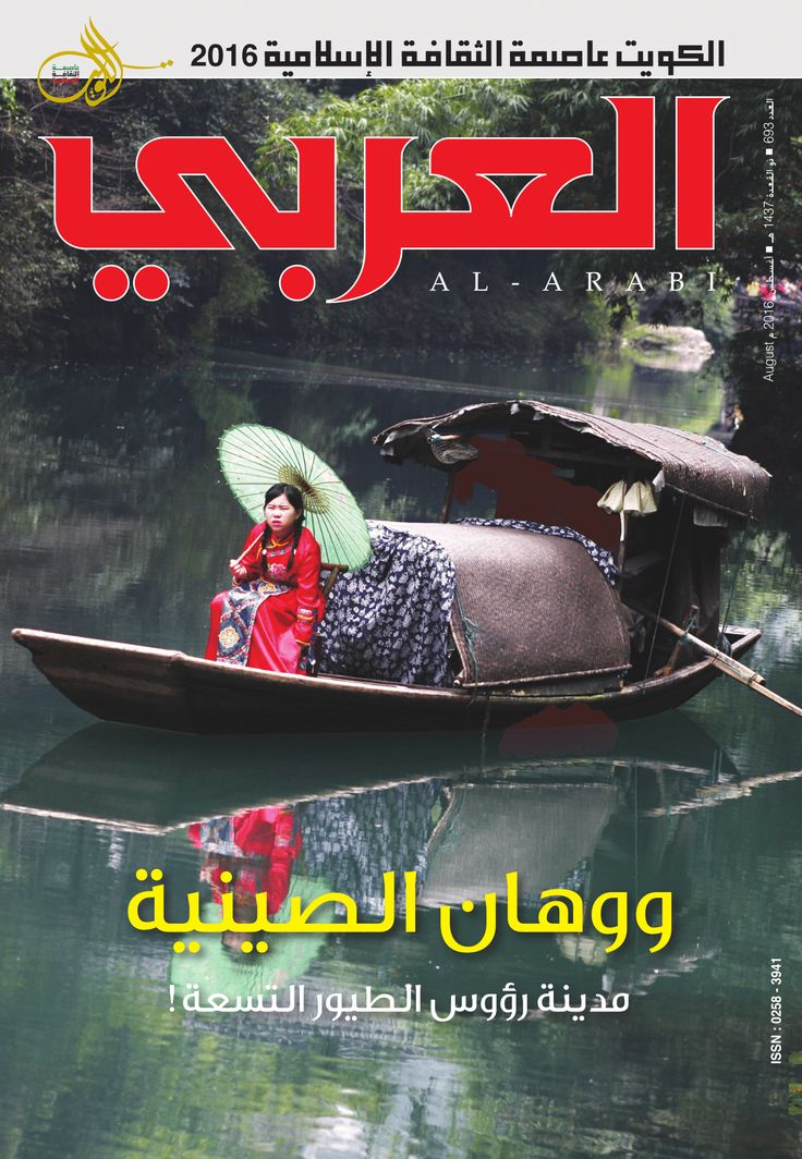 العدد 693 / https://issuu.com/altahnoon/docs/alarabi_aug_2016