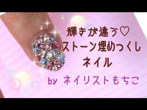 キラッキラ☆ストーン埋め尽くしジェルネイル【ネイリストもちこ】 - YouTube