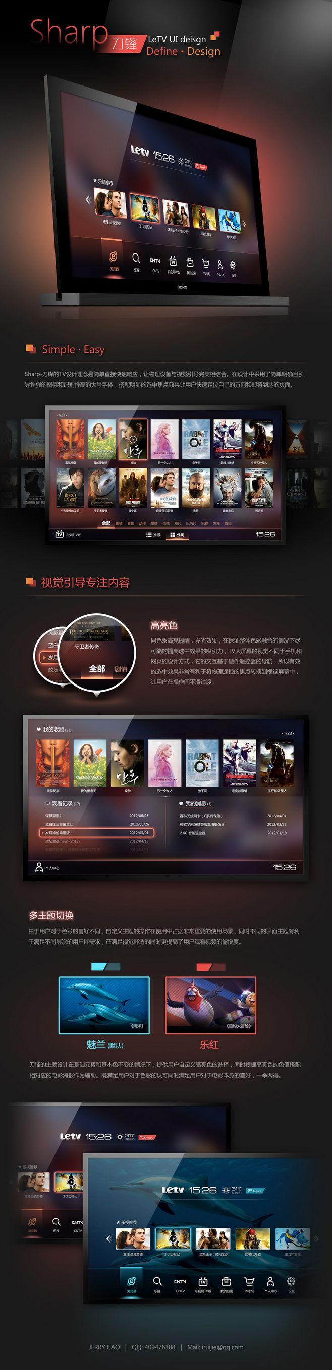 Sharp-刀锋 LeTV UI Design