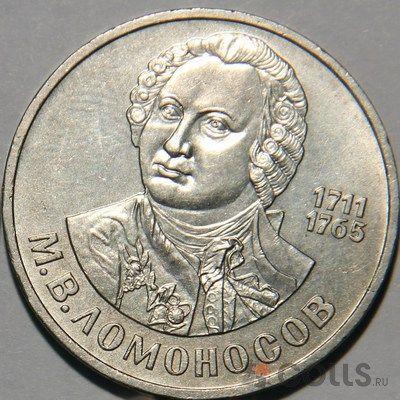 1 рубль Ломоносов 1986 фото