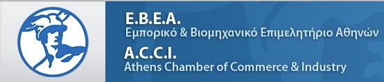 Πανελλήνιος Διαγωνισμός ΕΒΕΑ για φοιτητές και σπουδαστές