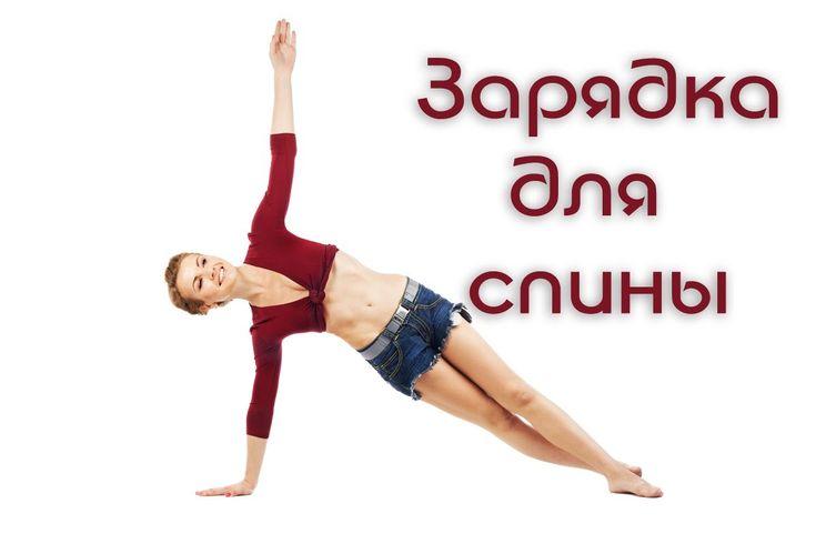 Зарядка для позвоночника. Как избавиться от болей в спине / Exercises fo...