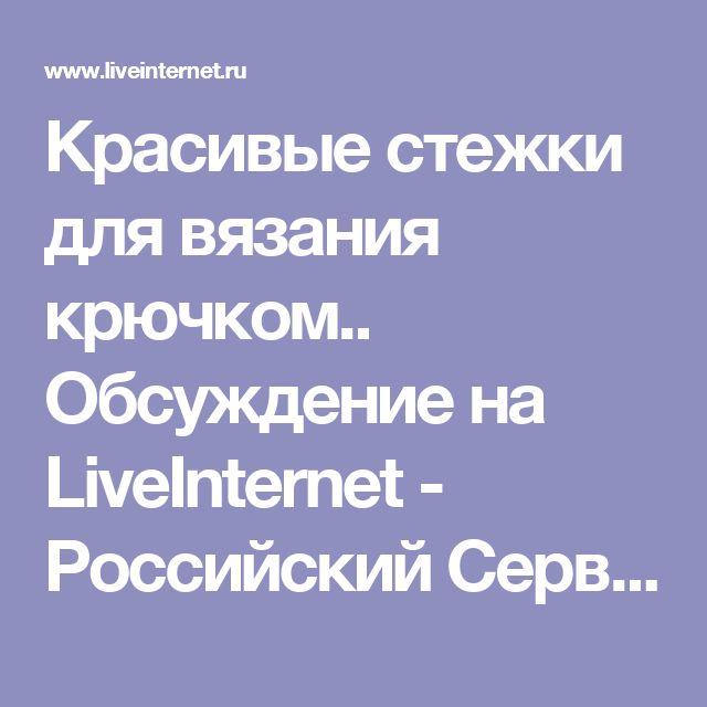 Красивые стежки для вязания крючком.. Обсуждение на LiveInternet - Российский Сервис Онлайн-Дневников