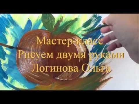 Видеоурок: развиваем спонтанность с помощью рисования двумя руками - Ярмарка Мастеров - ручная работа, handmade