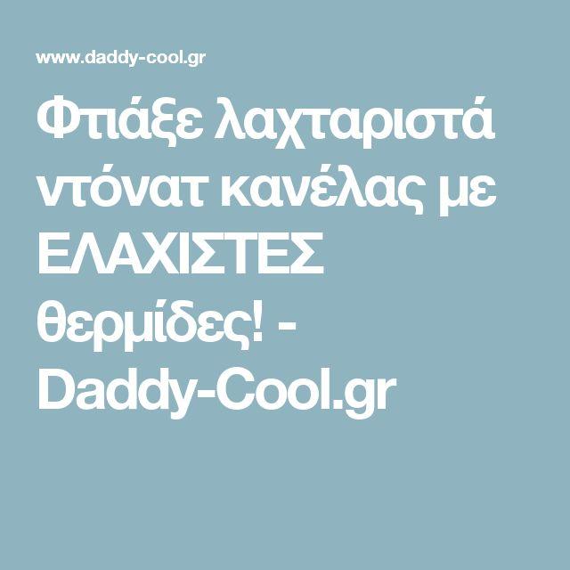 Φτιάξε λαχταριστά ντόνατ κανέλας με ΕΛΑΧΙΣΤΕΣ θερμίδες! - Daddy-Cool.gr