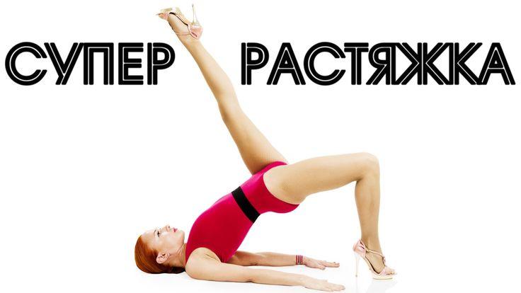 СУПЕР РАСТЯЖКА | Комплекс упражнений на растяжку и гибкость