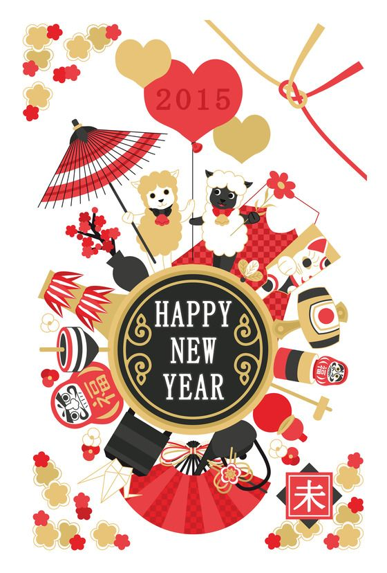 New Year Card ヒツジ