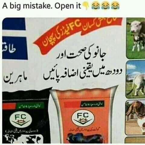 Funny urdu jokes in 2020   Motivational quotes in urdu ...