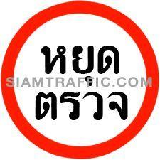 ป้ายบังคับ  Regulatory sign ป้ายจราจร Traffic sign ใช้สำหรับบังคับผู้ขับขี่ยานพาหนะบนท้องถนนเพื่อป้องกันอุบัติเหตุ