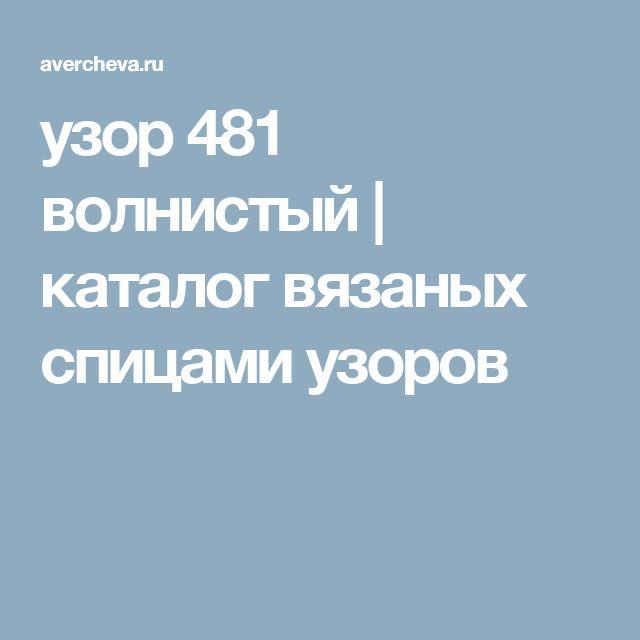 узор 481 волнистый  каталог вязаных спицами узоров