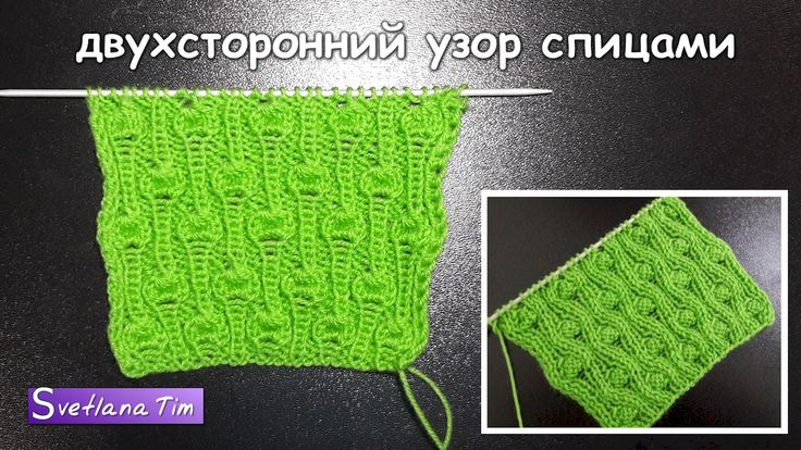 Вязание на спицах Двухсторонний узор.