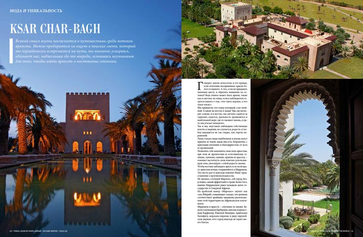 KSAR CHAR-BAGH - magnificent Relais Chateaux hotel in Marrakech. If you're looking for a place which contains all the charm and brightness of Morocco, this astonishing palace is for you.   For the detailed article, please, visit E-magazine:  http://www.novelvoyage.com/#!top-21-4l-hotels-autumn-winter-2015-16/xyivv #ksarcharbagh #morocco #marrakech #novelvoyage #deeptravel #tgnv# designhotels #fashionanduniqueness #travel #luxurytravel #besthotels