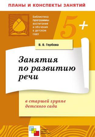 Валентина Гербова - Занятия по развитию речи в старшей группе детского сада....