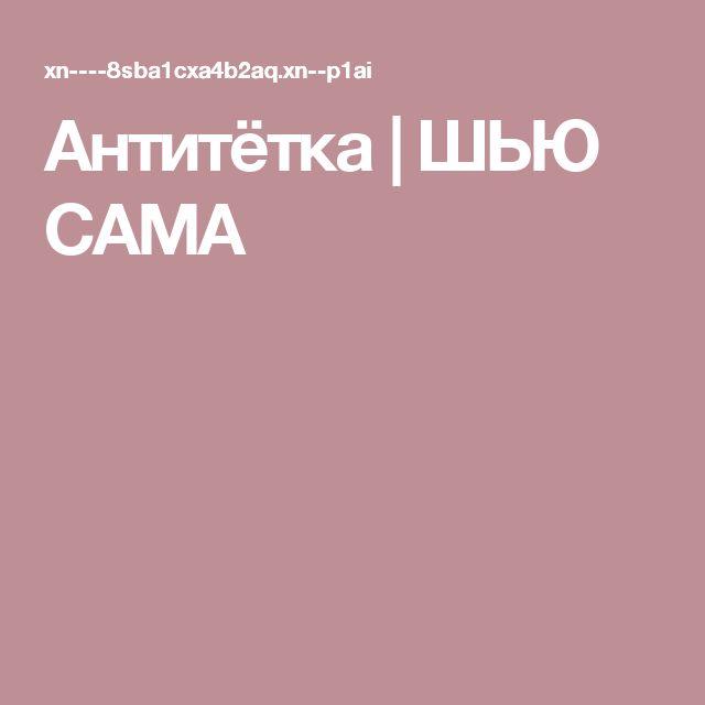 Антитётка | ШЬЮ САМА