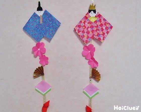 ひな祭りの時期に楽しめる、伝統的な飾りのつるし雛。雛人形は中に紙皿が入っているから、しっかりしていて形がきれい♪お雛様とお内裏様を並べて、壁やお部屋に吊るして飾っちゃおう!