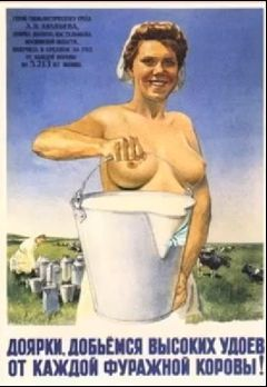FEMEN-дартизованных коммунистическая пропаганда плакаты:
