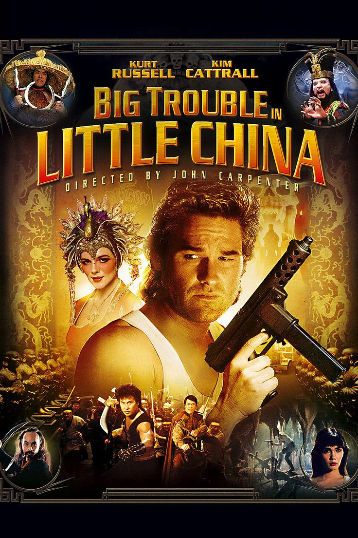 Big Trouble in Little China - Another of Bill's favorite movies.