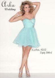 Βραδινά Φορέματα : Φόρεμα Κωδικός 9212 με κέντημένα κρύσταλλα επάνω σε τούλι Πληροφ. Τηλεφ. 210 6610108 www.arkawedding.gr