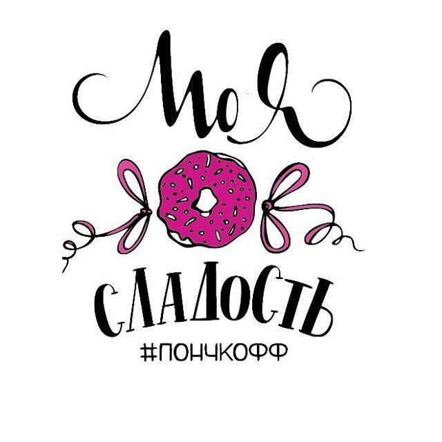 #леттеринг #леттерингназаказ #lettering #letters #проекты #design #donuts
