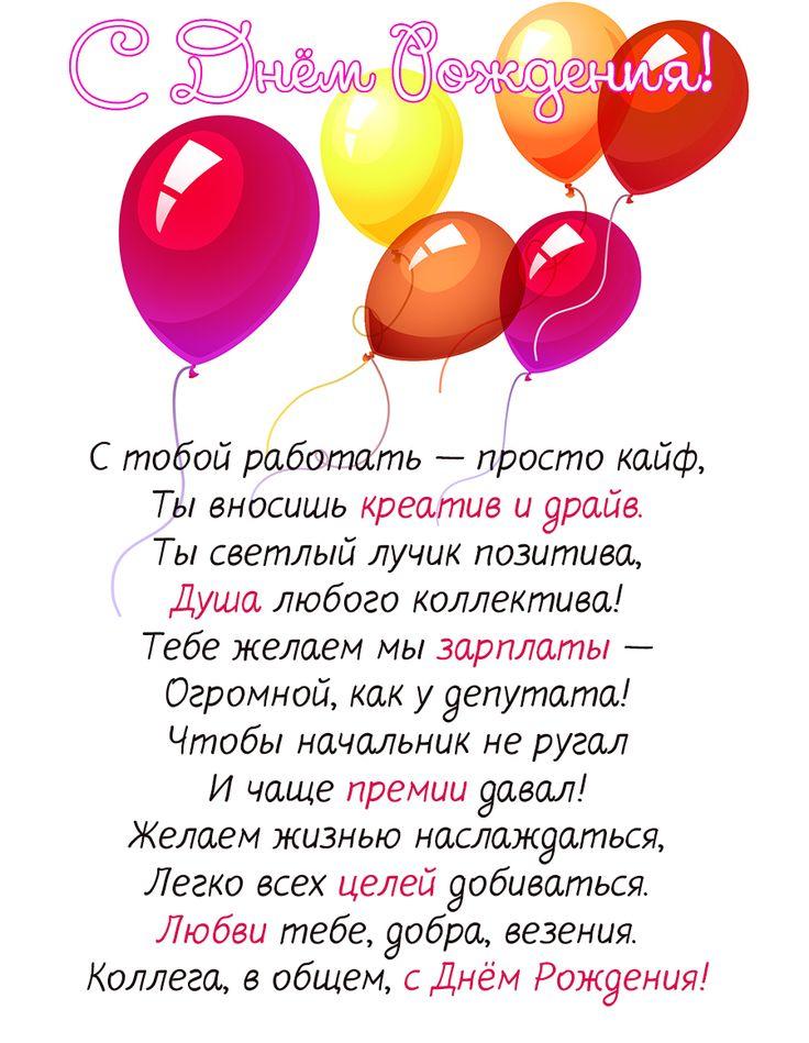 Прикольные поздравление коллегам на день рождения