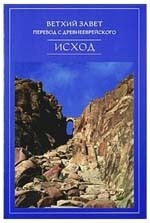 The Book of Exodus / Russian Language / Hard Cover / Informative Notes / 130X200mm