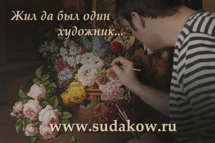 Роспись стен, живопись, декор, реставрация художник Судаков Сергей - строительство