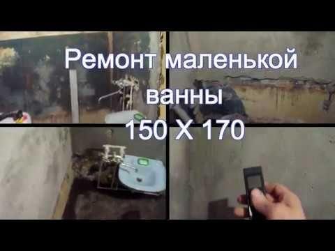 Ремонт маленькой ванны 1 - YouTube