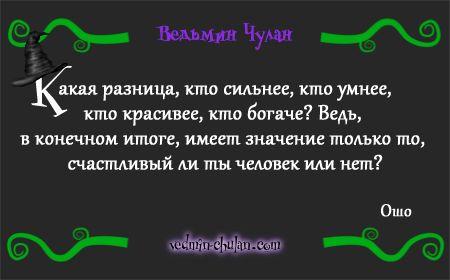 © Ошо