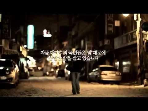 문재인 TV광고,새정치 가계부채 편