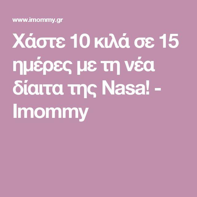 Χάστε 10 κιλά σε 15 ημέρες με τη νέα δίαιτα της Nasa! - Imommy