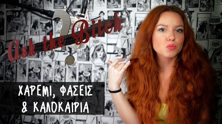 Ask the Bitch #10 - Χαρέμι, φάσεις & καλοκαίρια