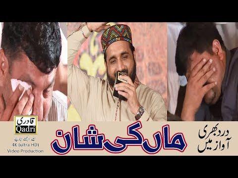 Qari shahid 2018 download
