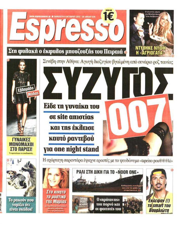 Εφημερίδα ESPRESSO - Παρασκευή, 09 Οκτωβρίου 2015
