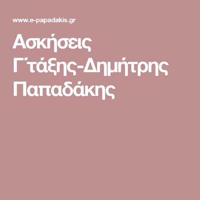 Ασκήσεις Γ΄τάξης-Δημήτρης Παπαδάκης