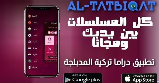 تحميل تطبيق دراما تركية المدبلجة مجانا 2020 مرحبا متابعيموقع منبع التطبيقاتاليوم سنتكلم عنتحميل تطبيق دراما تركية المدبلجة مجانا 20 App Google Play How To Get