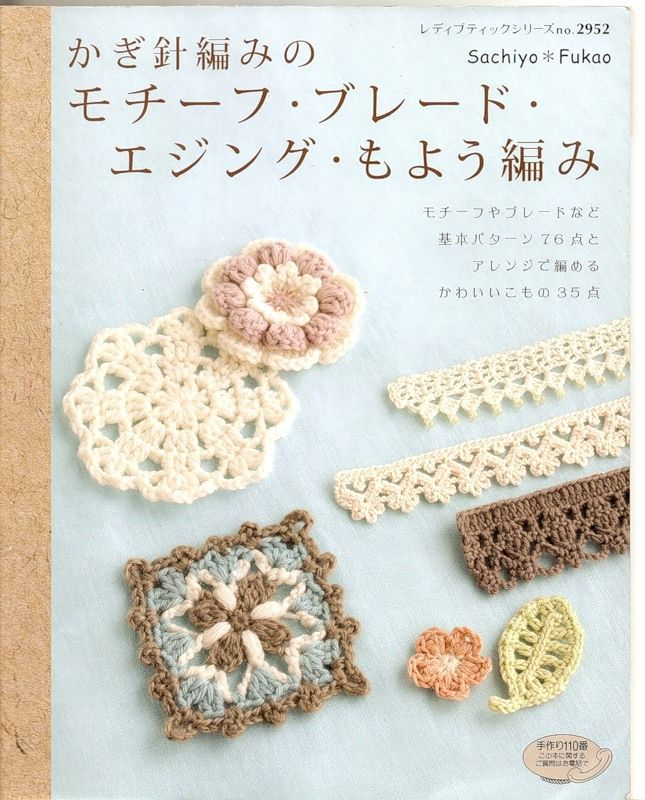 114 best Crochet Books images on Pinterest | Crochet books, Journals ...