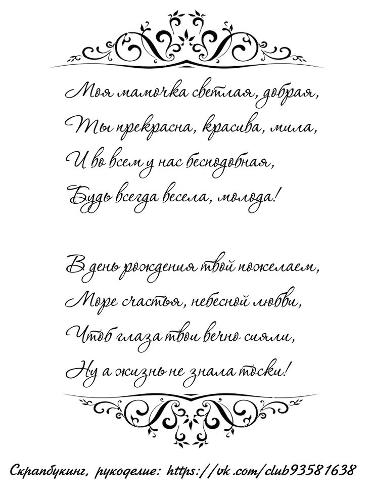 Надпись на открытке к цветам для мамы, открытки короны
