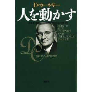 「人を動かす」デール カーネギー著|おすすめの本をご紹介している『garlicroom』
